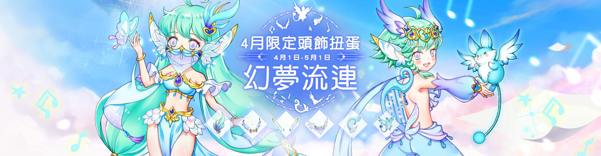 《RO:守護永恆的愛》4月主題扭蛋頭飾【幻夢流連】
