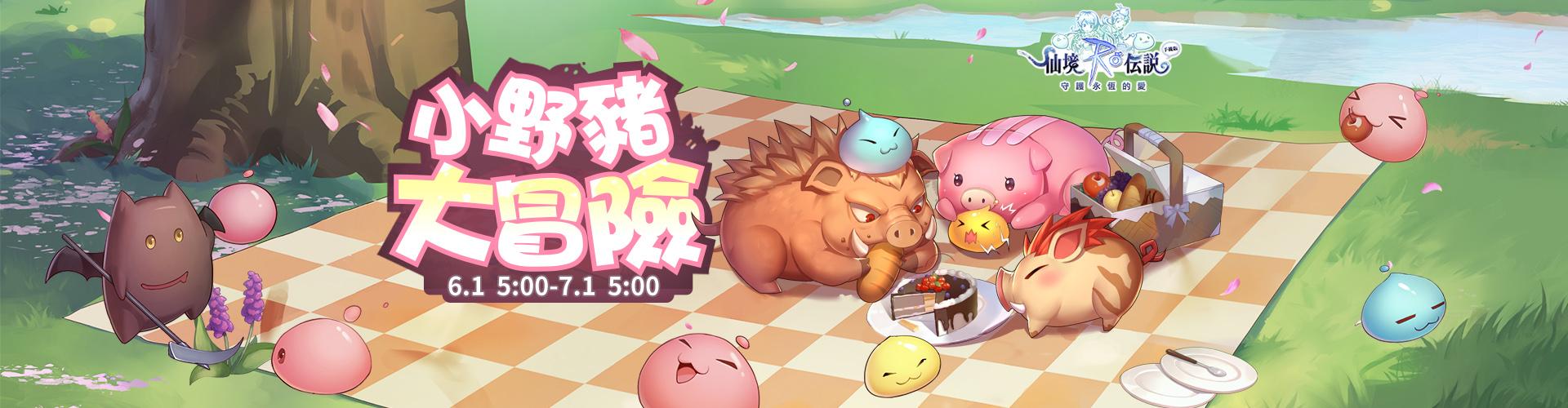 《RO:守護永恆的愛》小野豬大冒險