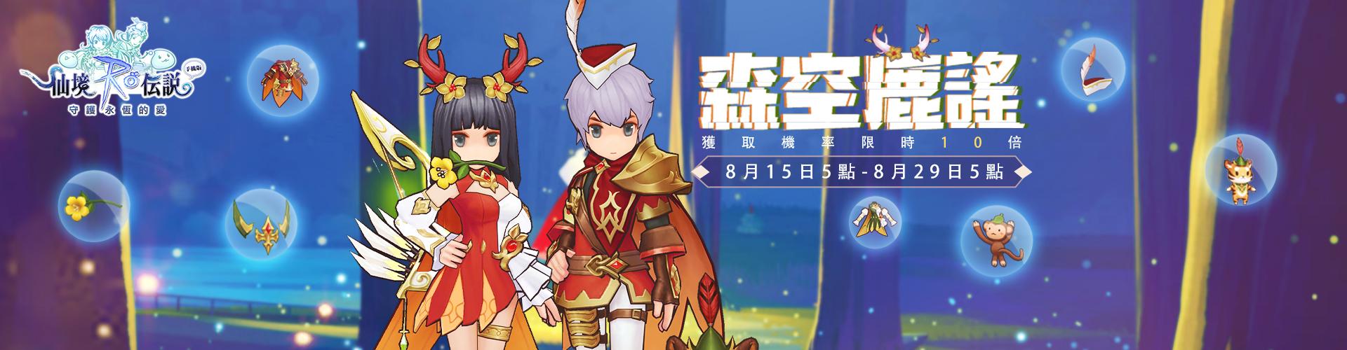 《RO:守護永恆的愛》「幻想創造器·宴」【森空鹿謠】機率十倍!限時開啟!